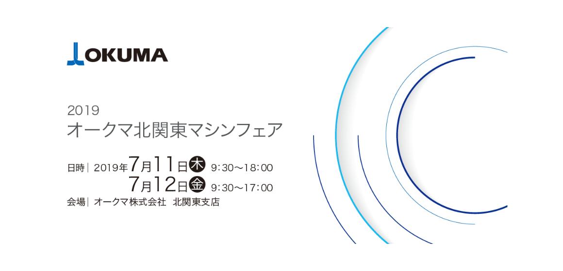 イベントバナーエリア_OMF2019in北関東